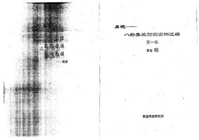黄鉴-易魂-八卦象数预测实例汇编第1集