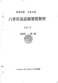 龚晖喻-八字学高级研习班教材一二册合集(98年及99年)