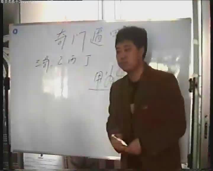 刘文元-奇门遁甲