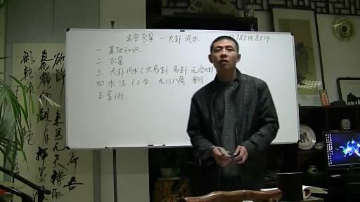 孙振谢-玄空飞星-大卦三元