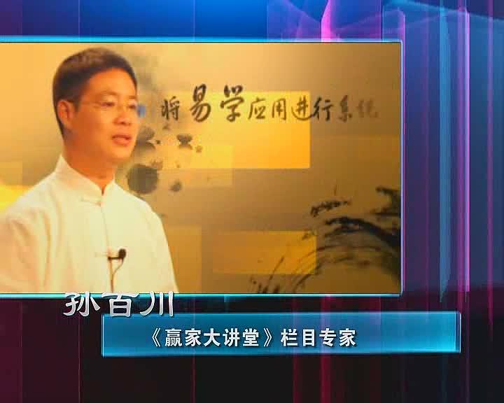孙百川-易经智慧创百年企业