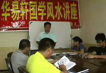 宋国元-金锁玉关-堪舆风水视频