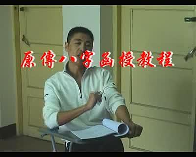 徐辛才子门原传八字函授班