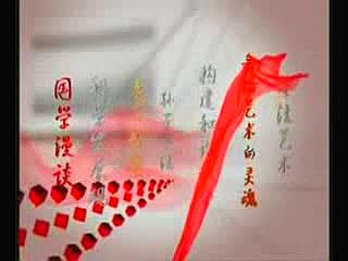 成中英-周易哲学与儒家的和谐精神