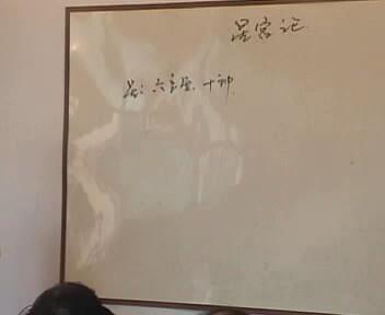 曲炜-弟子培训班