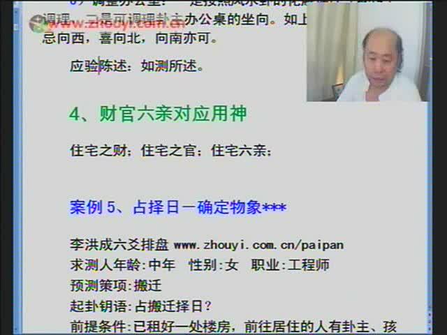 李洪成-大宗易六爻风水高级专家班+阴阳宅秘传