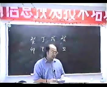 李洪成-四柱中级培训班