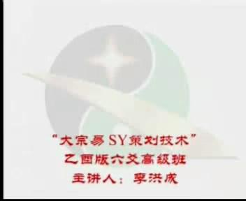 李洪成-高级六爻