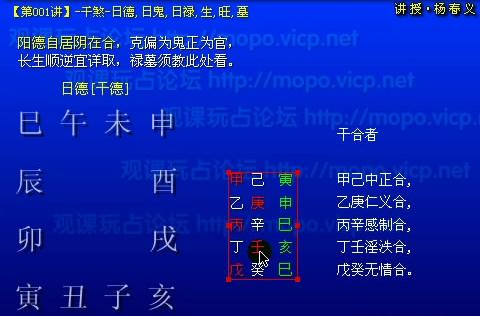 杨春义-最新大六壬提高班讲座录像
