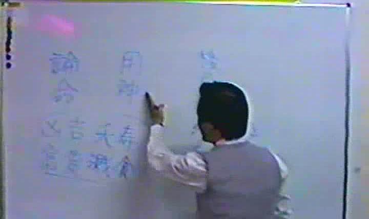 林琮学-子平八字职业课程1-6期