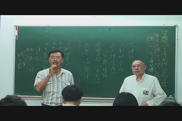 梁湘润八字大全集(八字传承班)