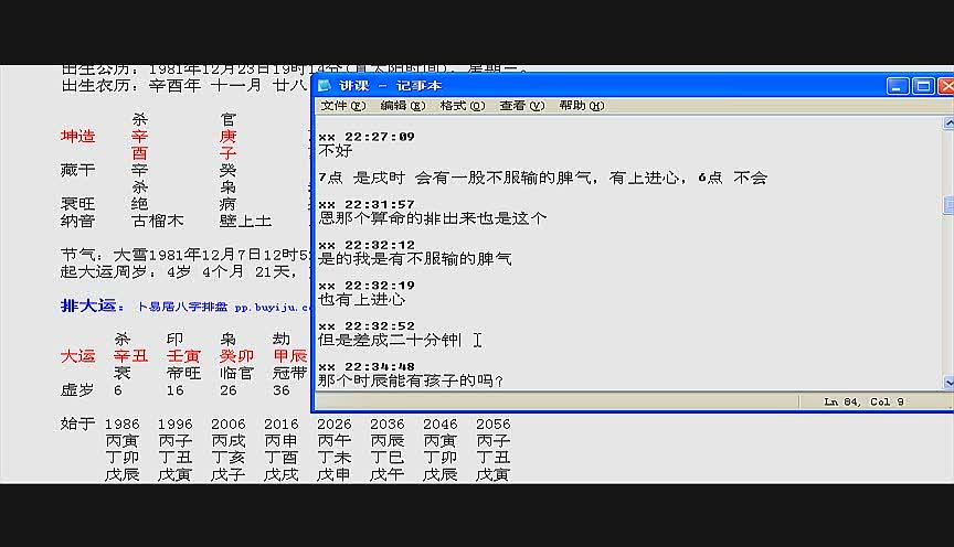 江同福-八字命理分析