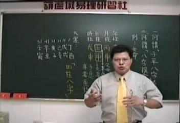 沈朝合-八字绝学中级班