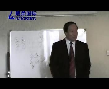 王凤麟-道家奇门面授光盘5-1