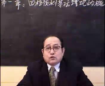 邵伟中-绝版四柱教学
