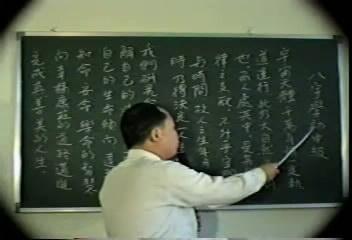 钱思吾-八字初中级班