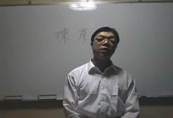 陈彦廷-命相卜讲堂秘传符咒班录像
