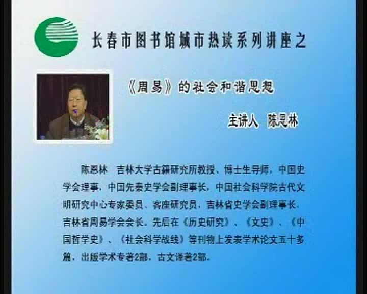 陈恩林-周易的社会和谐思想