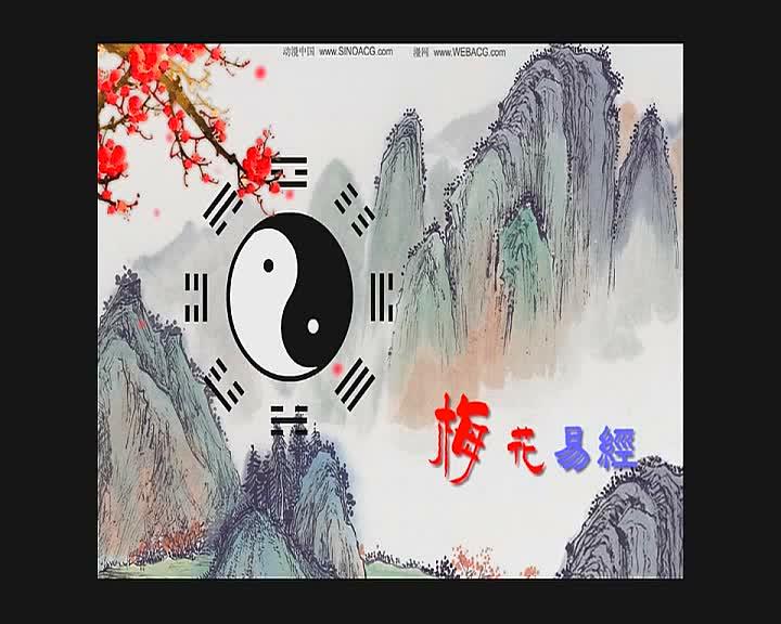 陈春林-梅花易数宁波版