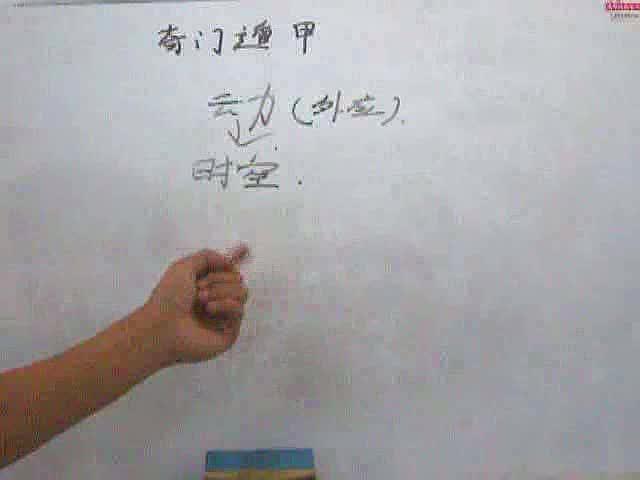 高俊波-奇门遁甲应用一点通提高函授教学