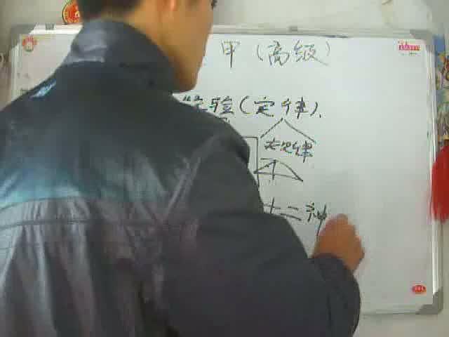 高俊波-奇门遁甲高级教程