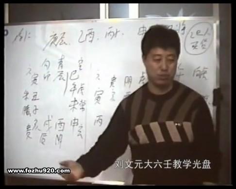 刘文元-大六壬教学视频