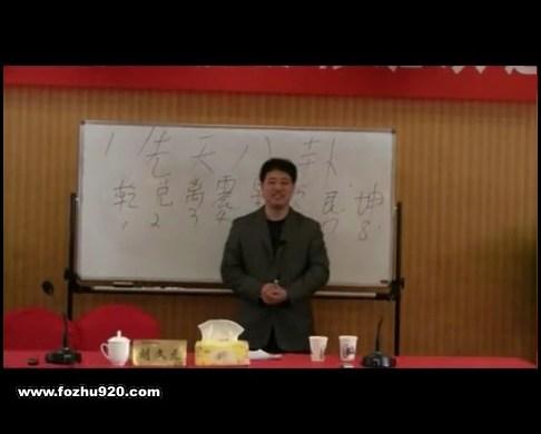 刘文元-梅花心易北大讲座视频