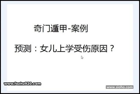 叶鸿生-奇门遁甲教程_三代