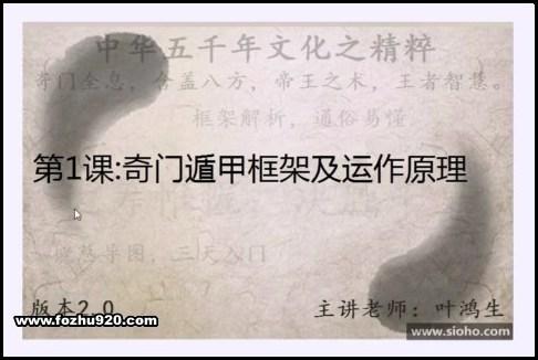 叶鸿生-奇门遁甲教程_二代