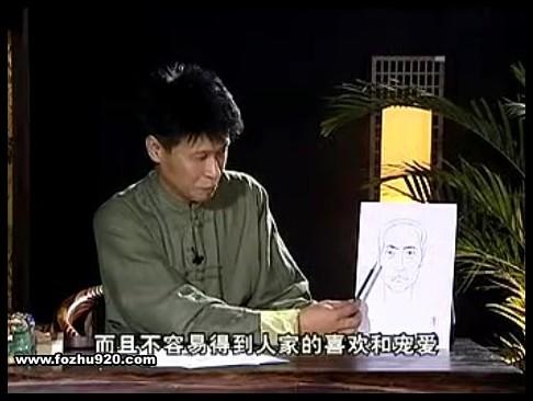 大师-传统相法教学
