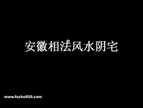 安徽相法-风水阴宅
