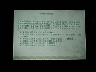宋国元-玄空风水培训