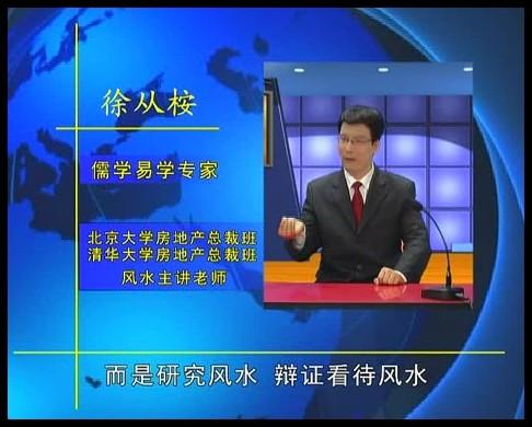 徐从桉-企业风水选址规划设计