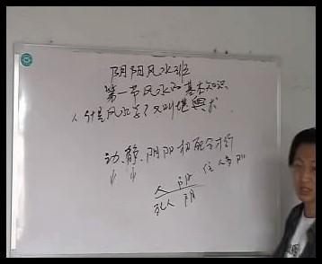 曲炜-风水学培训