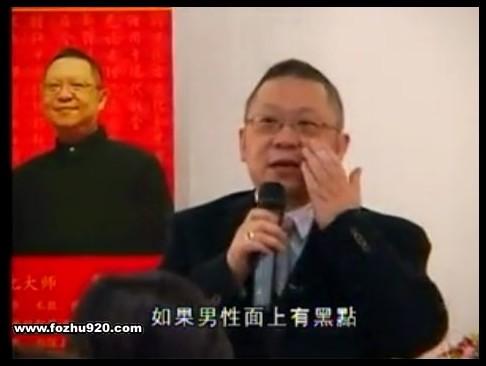 李居明-面相算命改命学