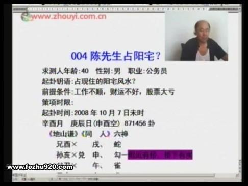 李洪成-六爻风水改命视频教程