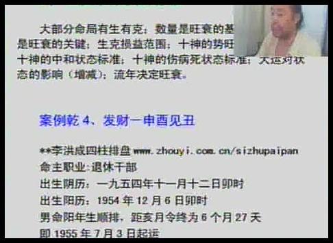 李洪成-四柱高级专家秘传班
