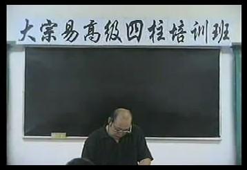李洪成-四柱高级培训班