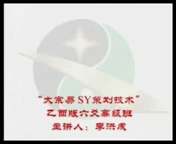 李洪成-高级六爻培训班
