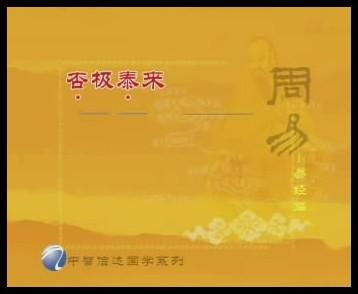 杨庆中-周易论篇