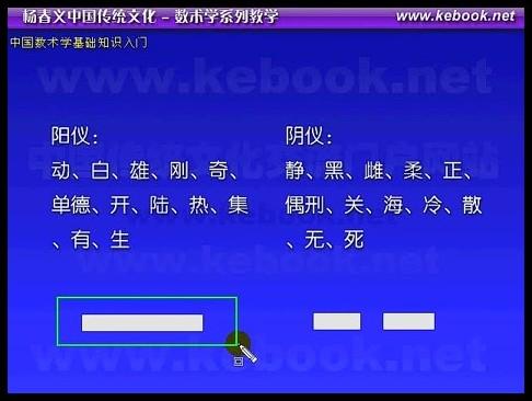 杨春义-中国数术学基础入门