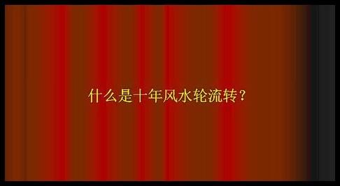 江同福-讲楼盘住宅风水