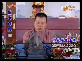 混元禅师-阴宅风水经+讲义