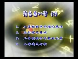 王伟光-简易看八字