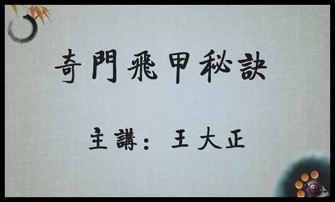 王大正-奇门绝学之兵法