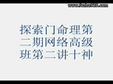 王庆-命理风水第二期网络高级班