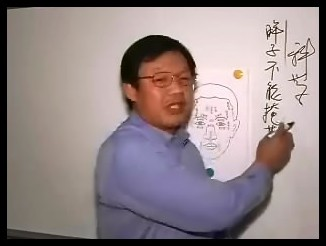 翁向宏-面相学应用课程