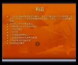 耿景俊-八字命理学