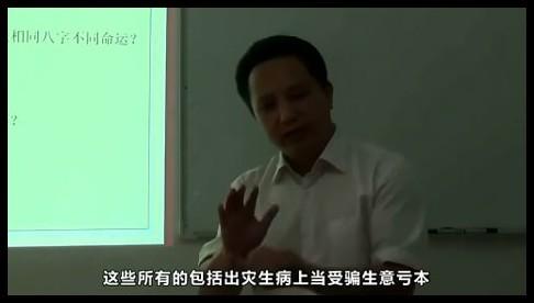 莫亚-四柱预测真途视频解读