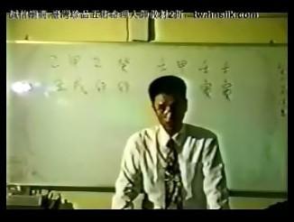 谢武藤-子平八字高阶职业班